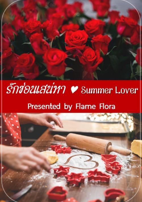 หน้าปกนิยาย เรื่อง รักซ่อนเสน่หา l Summer Lover มีขายบน MEB แล้ว