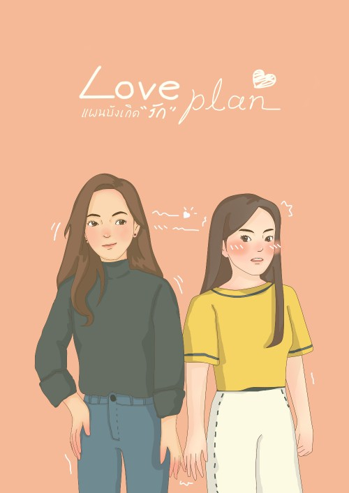 หน้าปกนิยาย เรื่อง Love plan แผนบังเกิด 'รัก' #พี่เฟรมน้องซีน [End]