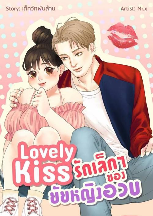 ปกนิยายเรื่อง Lovely Kiss รักเล็กๆ ของยัยหญิงอวบ