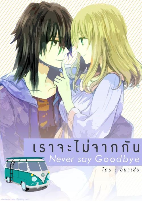 ปกนิยายเรื่อง เราจะไม่จากกัน : NEVER SAY GOODBYE
