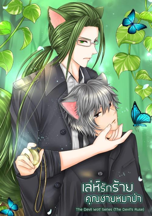 ปกนิยายเรื่อง เล่ห์รักร้ายคุณชายหมาป่า [Yaoi]
