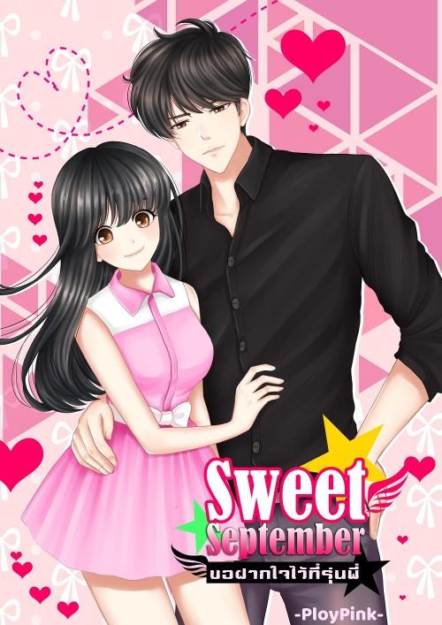 หน้าปกนิยาย เรื่อง Sweet September ขอฝากใจไว้ที่รุ่นพี่