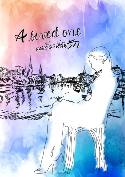 หน้าปกนิยาย เรื่อง A Loved One คนเดียวที่ฉันรัก