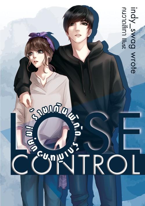 ปกนิยายเรื่อง LOSE CONTROL ร้ายเกินพิกัด รักเกินควบคุม!