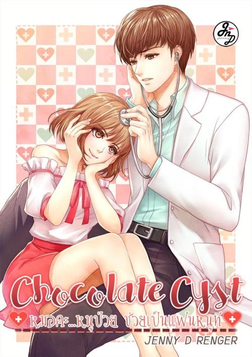 หน้าปกนิยาย เรื่อง ♥ 의사 CHOCOLATE CYST หมอคะ หนูป่วย ช่วยเป็นแฟนหนูที