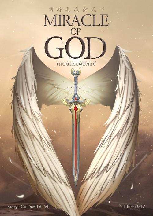 หน้าปกนิยาย เรื่อง Miracle of God เทพนักรบผู้พิทักษ์
