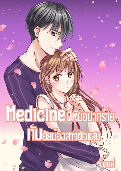 หน้าปกนิยาย เรื่อง Medicine พี่หมอปากร้ายกับยัยน้องสาวตัวแสบ