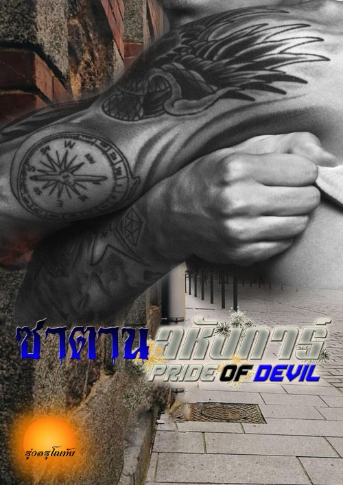 ปกนิยายเรื่อง ซาตานอหังการ์ [Pride Of Devil]