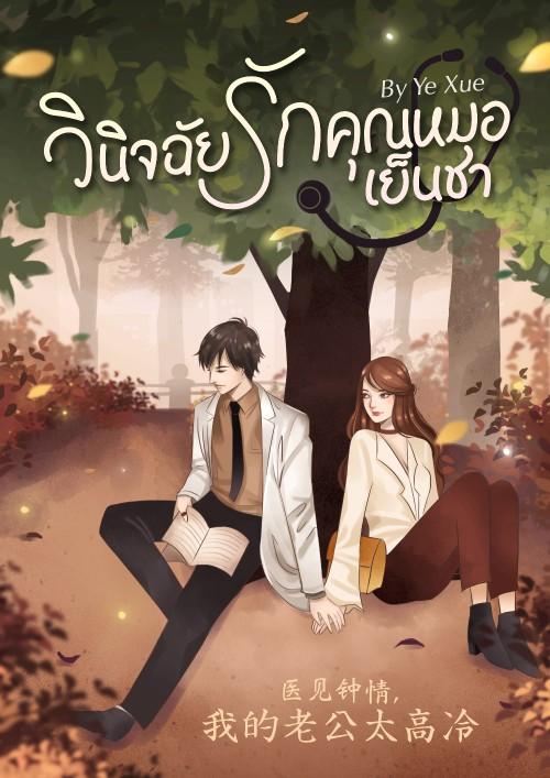 ปกนิยายเรื่อง วินิจฉัยรัก คุณหมอเย็นชา