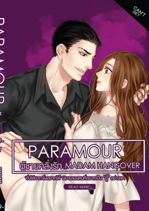 ปกนิยายเรื่อง PARAMOUR ϟ ผู้ชายคลั่งรัก