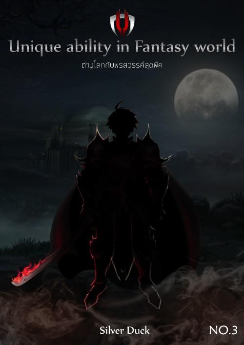 หน้าปกนิยาย เรื่อง Unique ability in Fantasy world || ต่างโลกกับพรสวรรค์สุดพีค เล่ม 3
