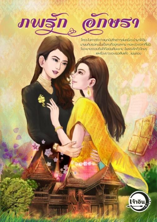 ปกนิยายเรื่อง ภพรัก อักษรา (Yuri)