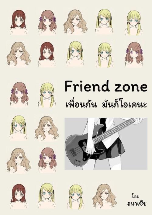 หน้าปกนิยาย เรื่อง Friend Zone เพื่อนกัน...มันก็โอเคนะ