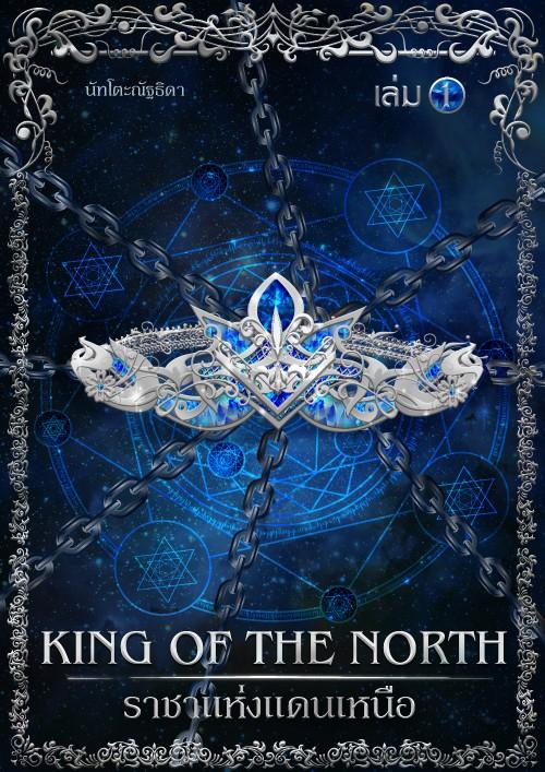 หน้าปกนิยาย เรื่อง King of the North ราชาแห่งแดนเหนือ เล่ม 1 [จบเล่มแล้ว]