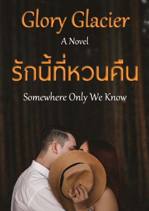 ปกนิยายเรื่อง รักนี้ที่หวนคืน│Somewhere Only We Know จบแล้ว ขายบน MEB