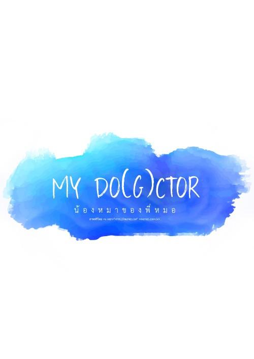 หน้าปกนิยาย เรื่อง My do(g)ctor 'น้องหมาของพี่หมอ'