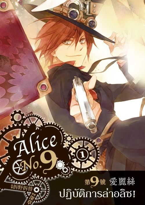 ปกนิยายเรื่อง Alice No.9 ปฏิบัติการล่าอลิซ!