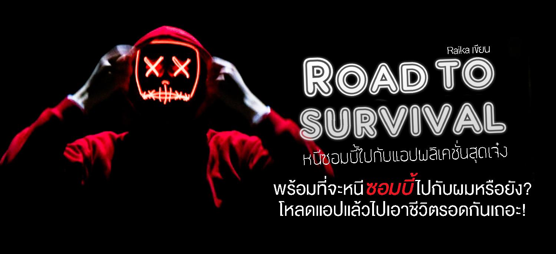 ปกนิยายเรื่อง หนีซอมบี้ไปกับแอปพลิเคชั่นสุดเจ๋ง (Road to survival)