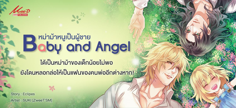 ปกนิยายเรื่อง Baby and Angel หม่าม้าหนูเป็นผู้ชาย