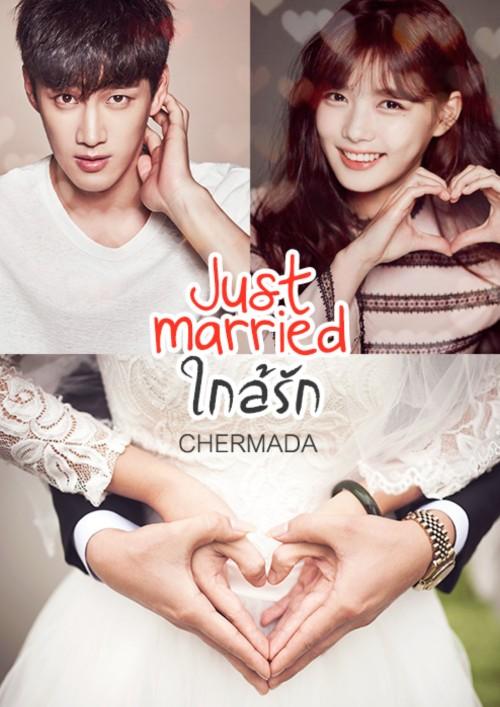 ปกนิยายเรื่อง JUST MARRIED ใกล้...รัก