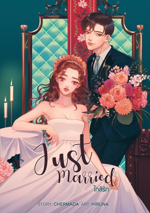 หน้าปกนิยาย เรื่อง JUST MARRIED ใกล้...รัก