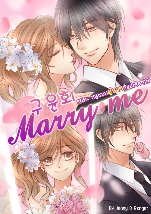 หน้าปกนิยาย เรื่อง ♥ 구윤회 MARRY ME แม่คะ หนูชอบผู้ชายที่แม่เลือกให้