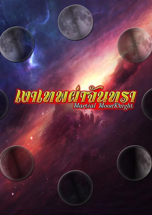 หน้าปกนิยาย เรื่อง เงาเทพผ่าจันทรา ( Martial MoonKnight )