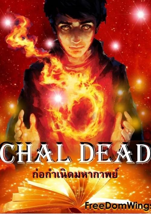 ปกนิยายเรื่อง CHAL DEAD ภาค ก่อกำเนิดมหากาพย์