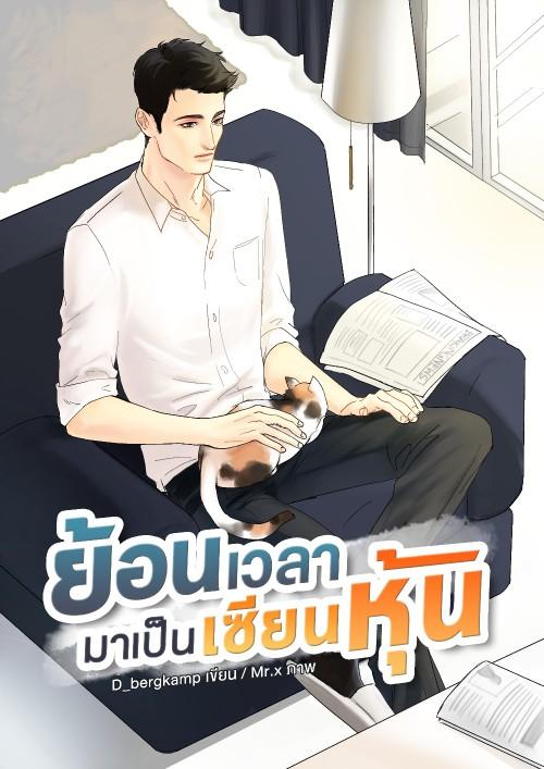 หน้าปกนิยาย เรื่อง ย้อนเวลามาเป็นเซียนหุ้น