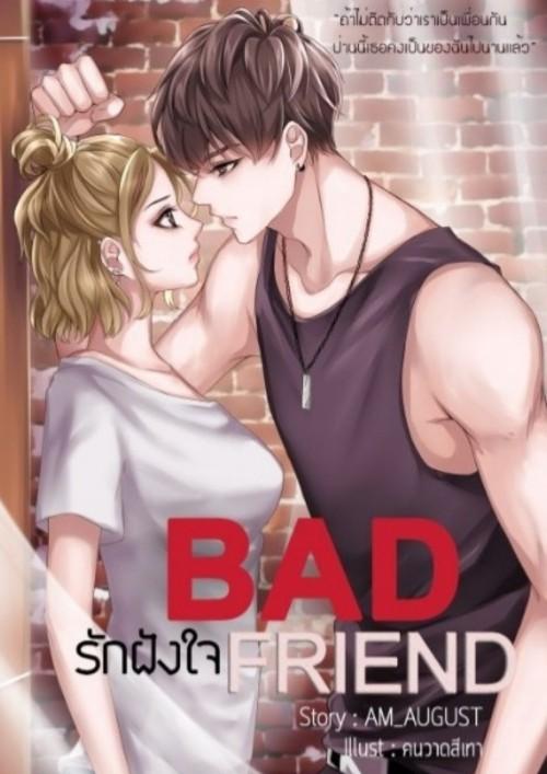 ปกนิยายเรื่อง BAD FRIEND - รักฝังใจ