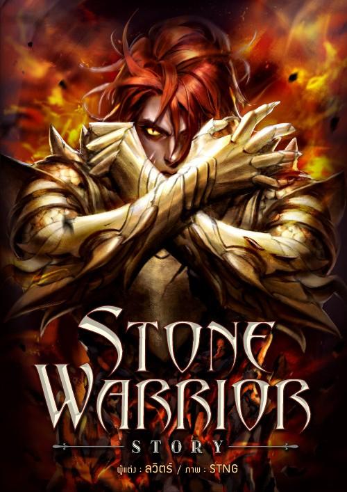 หน้าปกนิยาย เรื่อง Stone Warrior Story