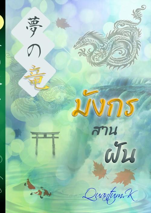ปกนิยายเรื่อง 夢の竜 [Yume no Ryuu] มังกรสานฝัน
