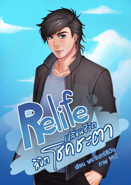 หน้าปกนิยาย เรื่อง ReLife : เปลี่ยนชีวิต ลิขิตโชคชะตา