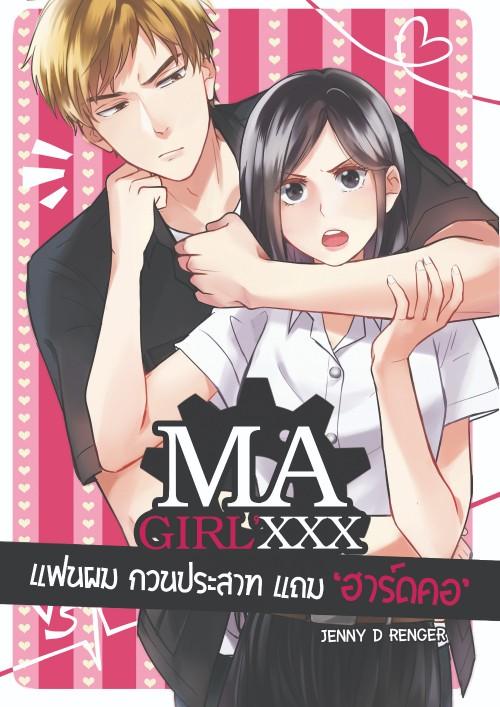 ปกนิยายเรื่อง ♥ 애인 MA GIRL'XXX ll แฟนผมกวนประสาทแถมฮาร์ดคอ