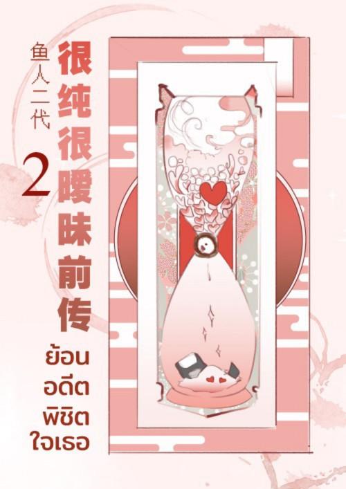 หน้าปกนิยาย เรื่อง ย้อนอดีตพิชิตใจเธอ ภาค 2