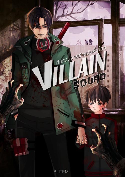 หน้าปกนิยาย เรื่อง [ฺBL] Villain squad รวมทีมวายร้ายวันสิ้นโลก