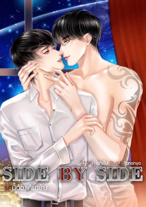 ปกนิยายเรื่อง SIDE BY SIDE - รักนี้ต้องเคียงข้าง