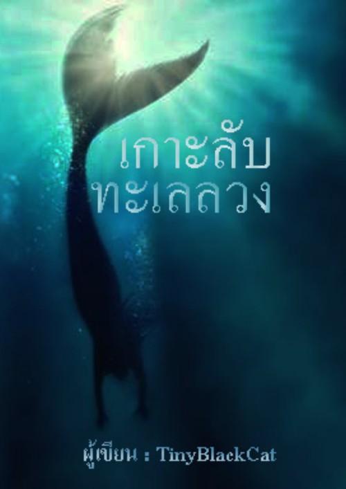 หน้าปกนิยาย เรื่อง เกาะลับ ทะเลลวง