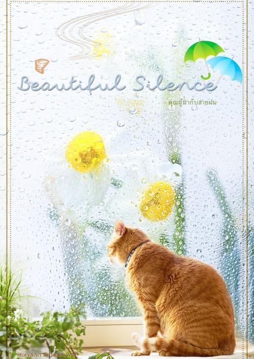หน้าปกนิยาย เรื่อง [Rainverse] Beautiful Silence #คุณผู้มากับสายฝน