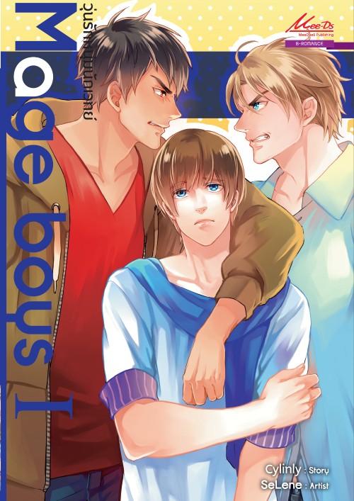 หน้าปกนิยาย เรื่อง Mage Boys 1 : วุ่นรักหนุ่มนักเวทย์