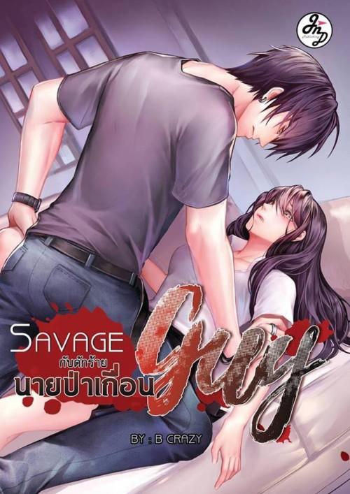 หน้าปกนิยาย เรื่อง SAVAGE GUY กับดักร้ายนายป่าเถื่อน