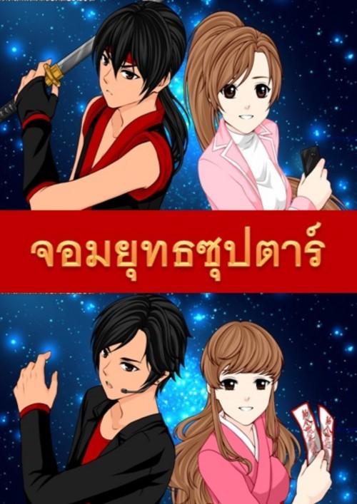 หน้าปกนิยาย เรื่อง จอมยุทธซุปตาร์