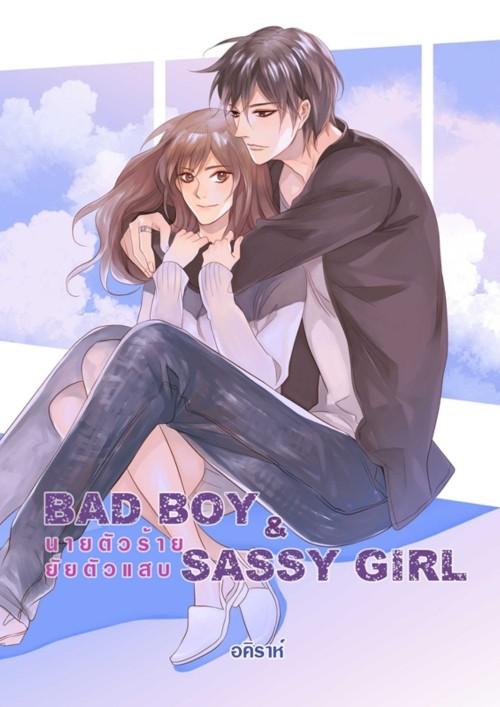 ปกนิยายเรื่อง Bad boy & Sassy girl นายตัวร้ายกับยัยตัวแสบ [หนังสือทำมือ]