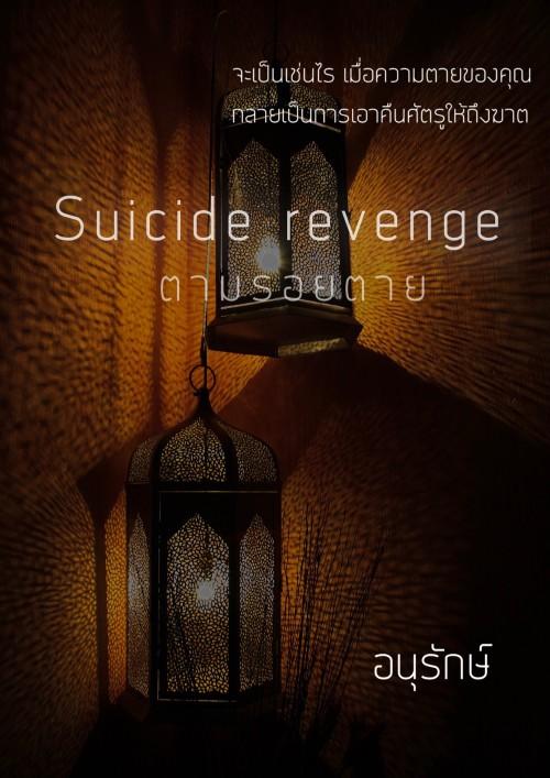 ปกนิยายเรื่อง Suicide revenge ตามรอยตาย
