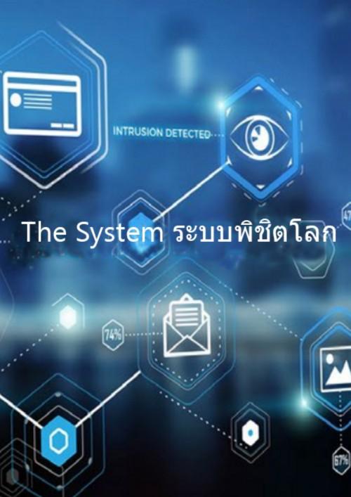 หน้าปกนิยาย เรื่อง The System ระบบพิชิตโลก