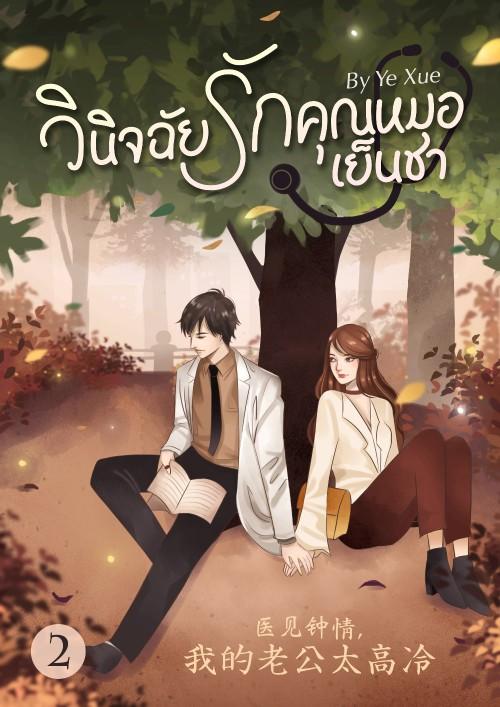หน้าปกนิยาย เรื่อง วินิจฉัยรัก คุณหมอเย็นชา ภาค 2