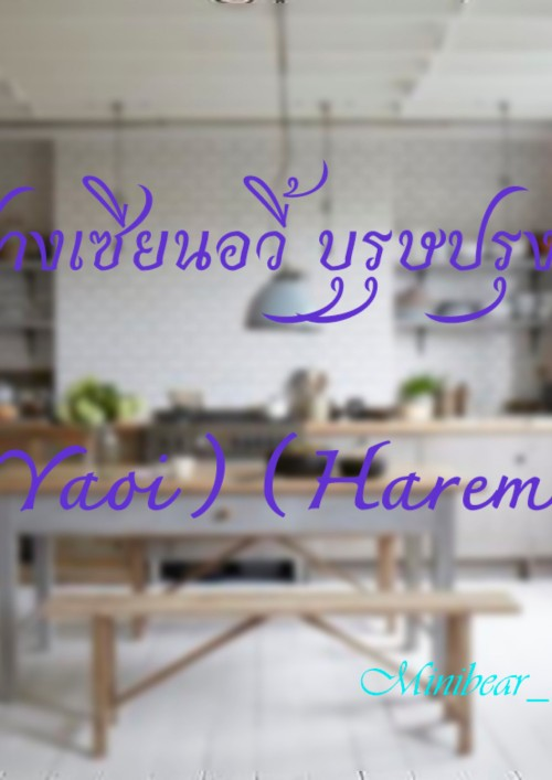 หน้าปกนิยาย เรื่อง ฟางเซียนอวี้ บุรุษปรุงใจ (Yaoi) (Harem)