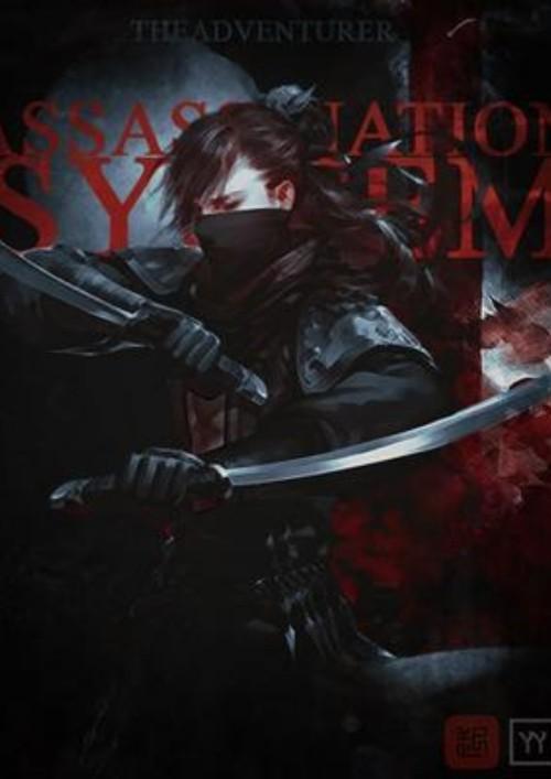 หน้าปกนิยาย เรื่อง Assassination System - ระบบนักฆ่า