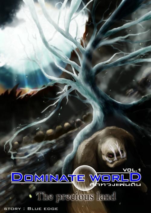 ปกนิยายเรื่อง Dominate World: Precious Land