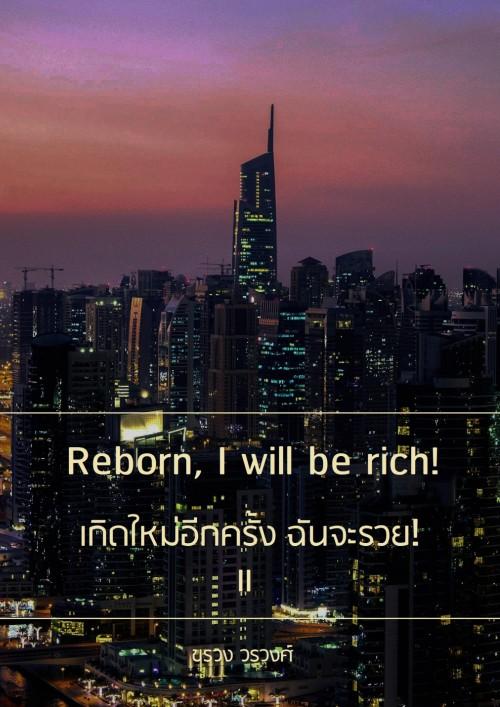 หน้าปกนิยาย เรื่อง เกิดใหม่อีกครั้ง ฉันจะรวย!ภาค2 Reborn, I will be rich! 2
